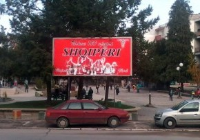 "Шиптарски билборд ""Албанска република"" у средБујановца!"