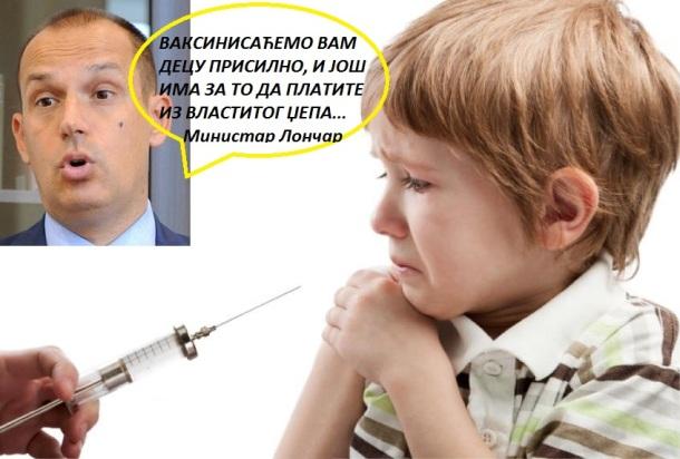 принудна вакцинација