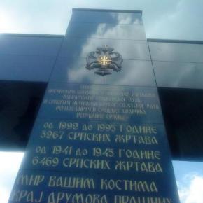 Срби у Сребреници:Забоден нам је нож у рањеносрце