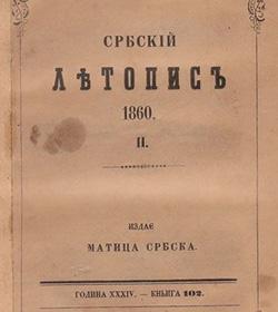 matica_srbska_1860